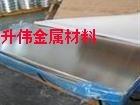 抗腐蚀5754铝合金板、东莞5754铝板