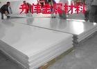 6063国标西南铝板、6063铝板规格、6063铝板厂家