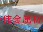 1070純鋁板、拉伸鋁板東莞供應商