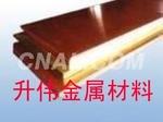 C18200铬锆铜板、C18120铬锆铜棒