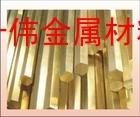 升伟低价供应无铅六角铜棒,超大直径H65拉花黄铜棒,低铅黄铜方棒