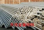 供應2024鋁棒 進口2024鋁棒