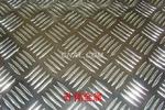 供应花纹铝板 防滑5052铝合金板