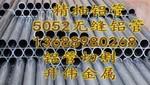 5052铝无缝管多少钱?  25元/公斤