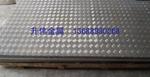 冷庫防滑花紋鋁板 五條筋花紋鋁板