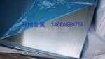 超薄純鋁板1370雙面覆膜