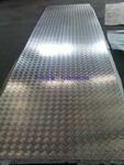 西南中厚花紋鋁板3004壓花鋁板