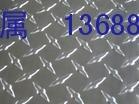 普通花紋鋁板 1100五條筋花紋鋁板
