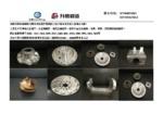 本廠生產各種合金牌號鋁鍛件