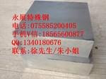 21NICRMO22合金鋼
