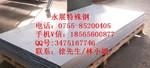 7075-T761超耐磨鋁板