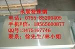 AlZn4.5Mg1鋁合金板