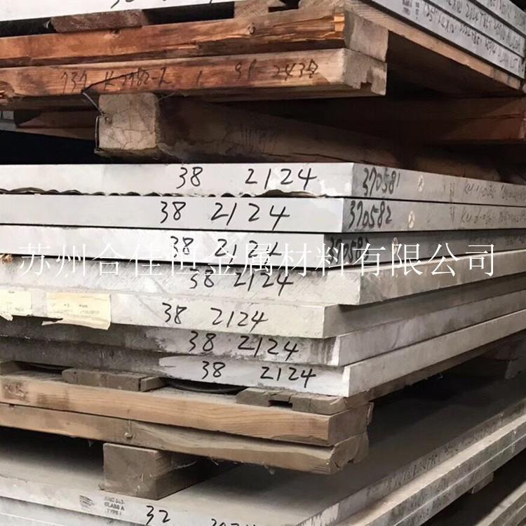 2124铝板