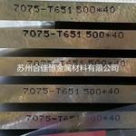 7075铝排 批发零售