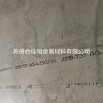 進口2219鋁板