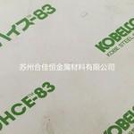 进口5083铝板-神户5083铝板