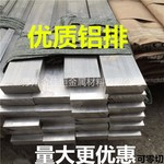 6063铝排规格表