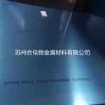 5754鋁板廠家 薄板中厚板