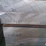 7075铝板硬度多少