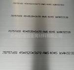 7075鋁板平面度