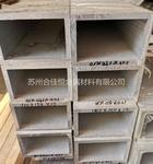 6061鋁方管廠家