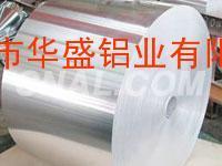 供應純鋁半硬鋁卷