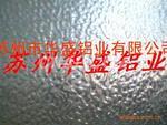 本公司供應供應蘇州壓花鋁板