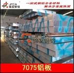 錦發銅鋁 7075鋁板 航空鋁板 硬
