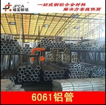 锦发铜铝  6061铝管 合金硬铝管