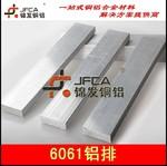 錦發銅鋁合金鋁排  6061-t6鋁排