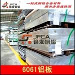 锦发铜铝 超硬铝合金型材6061t6