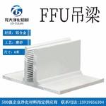FFU吊梁净化工程铝型材净化房铝
