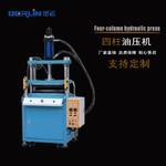 博菱廠家供應3-10T小型油壓機 四柱