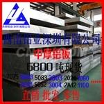 3004铝合金铝板供应商厂家 进口西南铝
