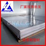 热销7075铝板 拉丝氧化铝板 合金氧化铝板
