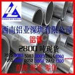 铝镁合金ly12氧化铝管 厚壁铝管厂家直销