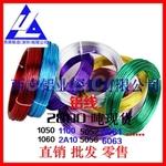 ly12氧化漆包铝线 弹簧专用铝丝