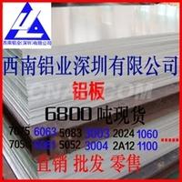 廠家直銷 鋁鋅鎂合金 LY16鋁板 量大優惠