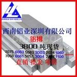 5052铝排6061铝排6063工业铝排