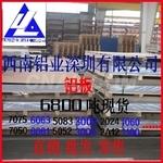 航空鋁板直銷商6014 深衝鋁板