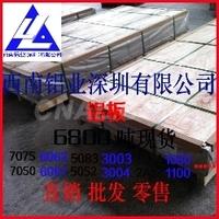 进口超平铝板5754 铝制天花铝板