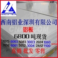 德国安铝铝板6103 防滑合金板