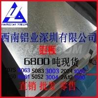 铝合金薄板6111 超宽合金铝板