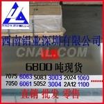 高纯氧化铝板 镜面铝卷 压花铝板