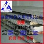 西南铝深冲铝板 宽幅铝板 超宽铝板