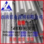 西南鋁1098 1100 1110純鋁棒直銷