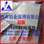 1050工业纯铝板1060H24覆膜铝板