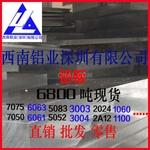 西南铝3002 3003 3004铝板