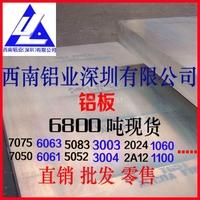 5086桔皮花纹铝板5082航空铝板