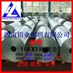 生产铝带 所供状态:T4 H112 H116